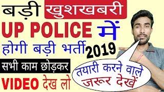 Up police bharti | upp bharti 2019 | upcoming gov vacency | up police bharti 2019 | latest news