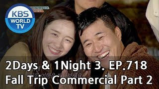 2Days & 1Night Season3 : Fall Trip Commercial Part 2 [ENG, THA / 2018.10.21]