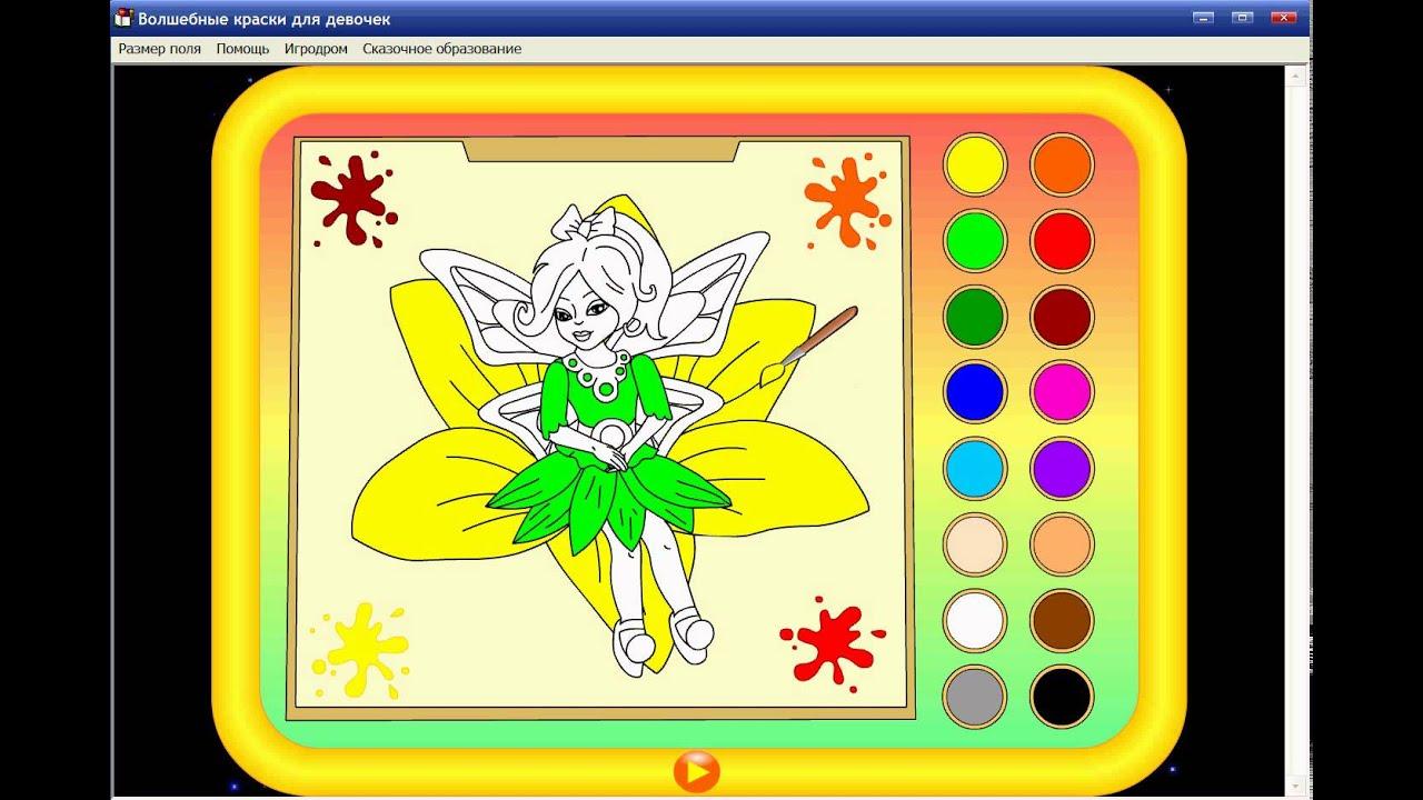 Волшебные игры раскраски