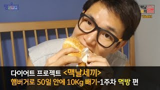 [ENG sub]햄버거만 50일동안 먹으며 다이어트하기_맥날세끼_1주차_먹방편 Korean announcer's McDonalds Diet Challenge_EP1
