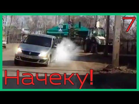 Реакция водителей, уход от ДТП! Везунчики. - Весна 2016 - Начеку! Март/#7 Car crash, spring!