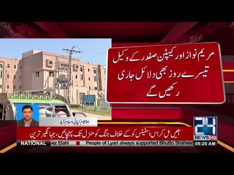 Avenfield Refrence: Court To Resume Hearing Against Sharif Family Today | 24 News HD