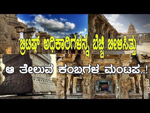 ತೇಲುವ ಕಂಬದ ಮಂಟಪ ಕಟ್ಟಿದವನ ಕಣ್ಣು ಕಿತ್ತಿದ್ದು ಯಾಕೆ..? Hanging pillar of Lepakshi/ Vijayanagara empire..!