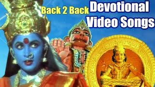 Super Hit Telugu Devotional Video Songs - Back to Back - Bhakti Geetalu