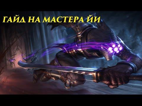 League of Legends Гайд на Мастера Йи