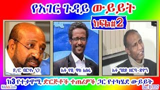 Ethiopia: የአገር ጉዳይ:- ከ3 የተቃዋሚ ድርጅቶች ተጠሪዎች ጋር የተካሄደ ውይይት ክፍል# 2 VOA Dec 8, 2017