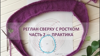 РЕГЛАН СВЕРХУ С РОСТКОМ ЧАСТЬ 2 ПРАКТИКА - (Raglan from top to bottom Practice)