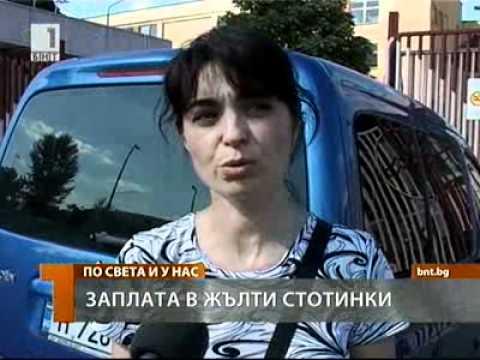 Гавра с работничка в Шумен - платиха й в стотинки