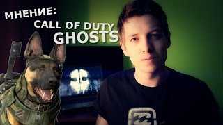 Мнение: Call of Duty: Ghosts