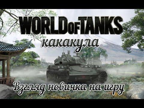 World of Tanks | Мир танков | Новый Танк Новые Бои #2