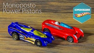 Соревнования Hot Wheels 22. Monoposto & Power Pistons.