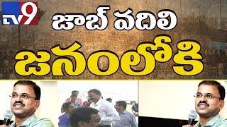 IPS Lakshmi Narayana set for political innings!