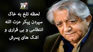 مراسم تشییع پیکر مرحوم عزت الله انتظامی/رازهایی حیرت آور از انتظامی که در روز خاکسپاری اش اعلام شد