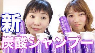 炭酸シャンプーの効果がすごい! 姫路美容院
