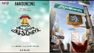 Zootopia-Adi Kapyaare Koottamani Remix Trailer