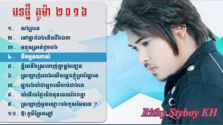 kuma non stop song,kuma town 2016,kuma new song,kuma khmer song,គូម៉ា
