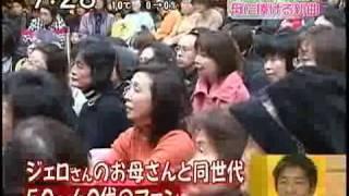 Jero Makes Woman Cry ジェロ女性が泣いて