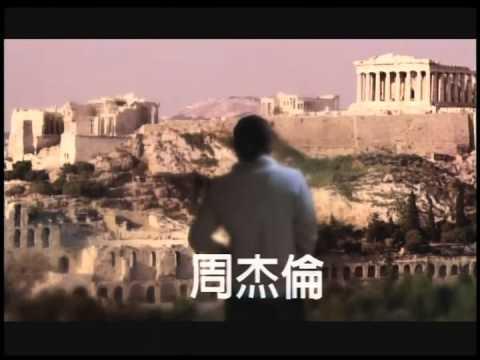 """周杰倫【伊斯坦堡 官方完整MV】Jay Chou """"Istanbul"""" MV"""
