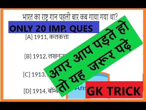 20 Simple General Knowledge (GK) Questions and Answers for Indian