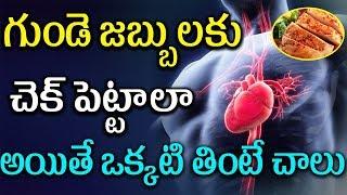 ఈ ఒక్కటి తింటే ఇక మీకు జన్మలో గుండె జబ్బు మీవైపేచూడదు| Telugu Health Tips | health benefits of heart