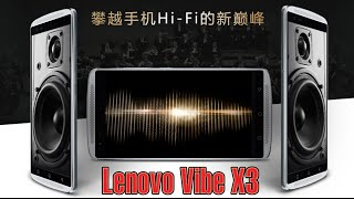 Lenovo Vibe X3 - фаворит среди музыкальных смартфонов на Andro-News