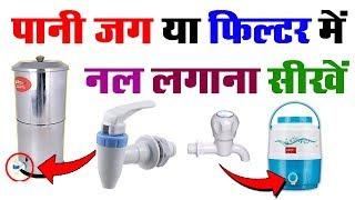 वाटर जग या फ़िल्टर में नल लगाने का तरीका || Learn to tap into water jugs || Hindi