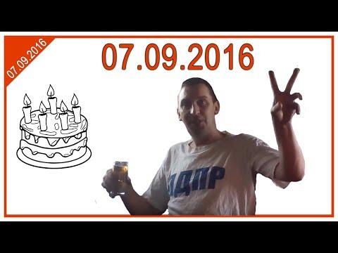 07.09.2016 Неожиданное поздравление, хоть мы не общались толком)