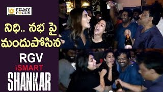 RGV Pouring Wine on Nidhi Agarwal and Nabha Natesh @Ismart Shankar Success Celebrations