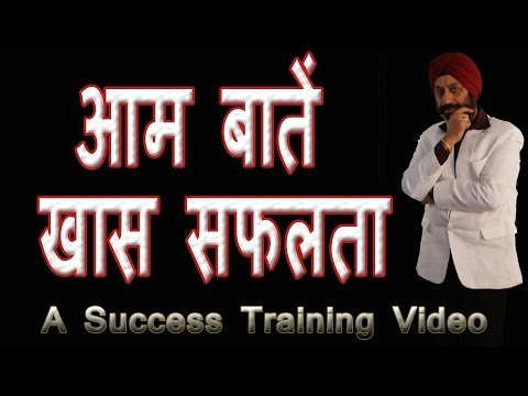आम बातें खास सफलता । A Success Training Video By Ts Madaan | Hindi #motivation #inspiration video