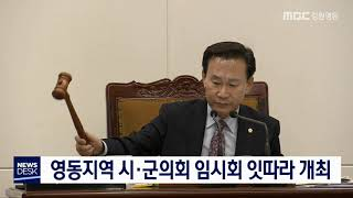 영동지역 시·군의회 임시회 잇따라 개최