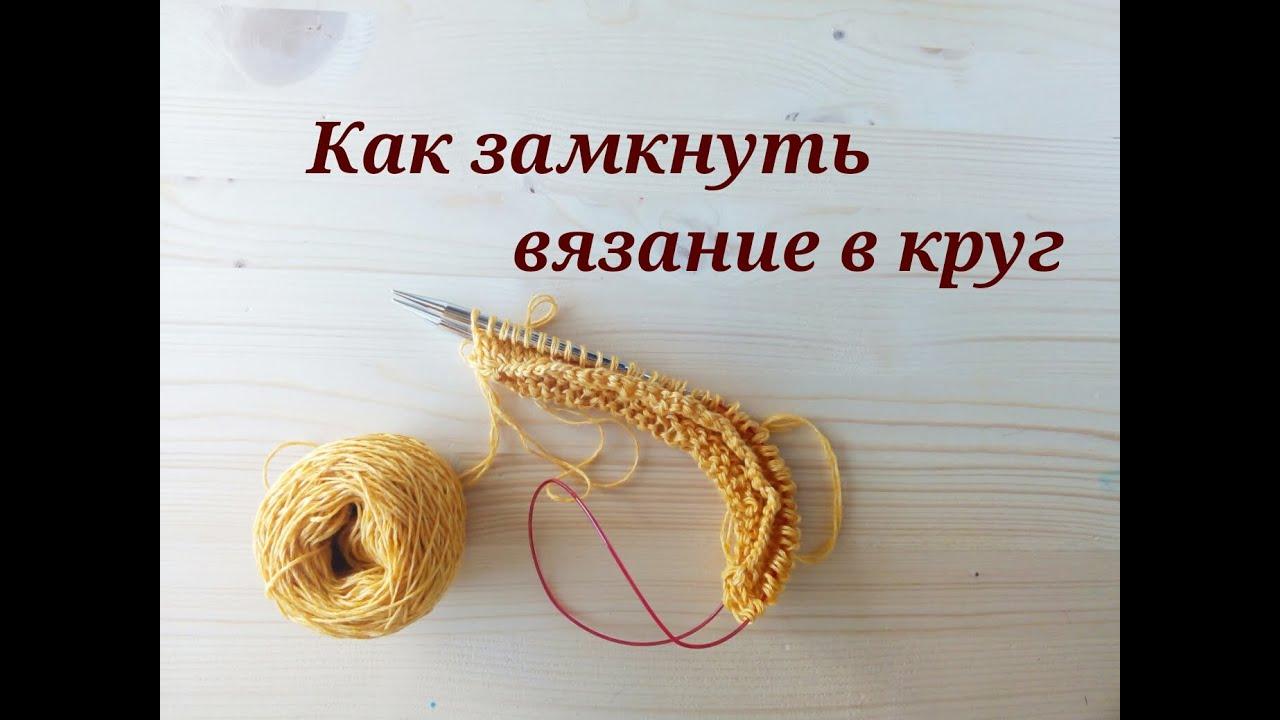 Как замыкать вязание в круг спицами 292
