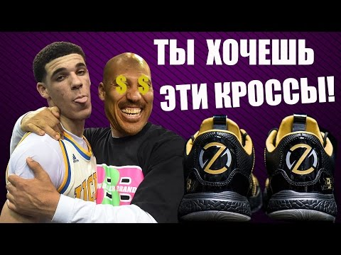 Big Baller Brand OZ2 - кроссовки Lonzo и Lavar Ball