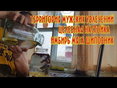 Самогон+имбирь+мята+шиповник=ВКУСНЯТИНА!!!!)))