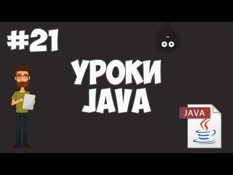 Уроки Java для начинающих | #21 - Модификаторы static и final