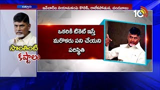 సొంతింటి కష్టాలు | Chandrababu Getting Irritation with These 2 Constituencies in Chittoor District