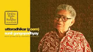 Uttoradhikar -Sunil Ganguly recites | Sourendro Soumyojit