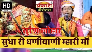 सुंधा री धणियाणी म्हारी माँ || Sundha ri Dhaniyani || Suresh Lohar || Udd-Sirohi 2016