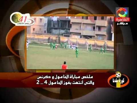 تقرير مباراة الحامول وبلقاس - إبراهيم القلشي