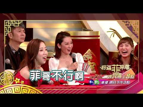 【菲哥大膽在節目上接吻?!】2018.02.17綜藝菲常讚預告