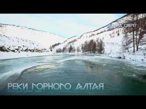Горный Алтай  Реки с квадрокоптера  Главное не залипнуть  Взгляд сверху  50fps