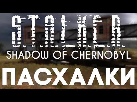 Пасхалки в S.T.A.L.K.E.R.: Тень Чернобыля