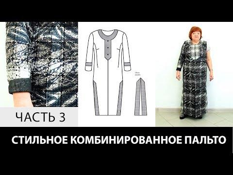 Пальто Ирины Михайловны 3