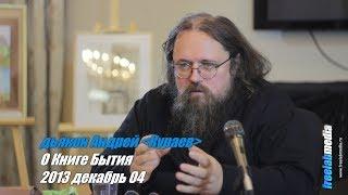 О Книге Бытия - протодьякон Андрей Кураев