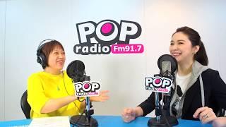 2019-04-22《POP搶先爆》邱明玉專訪 炆久之芯創意總監 蔡依珊