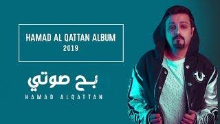 حمد القطان - بح صوتي (حصرياً) | 2019