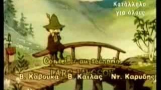 Οι Μούμιν - Moomins (greek opening)