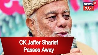 Bangalore: Former Union Minister CK Jaffer Sharief Passes Away Aged 85