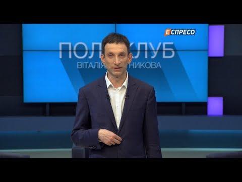 Політклуб | Україна у Другій світовій війні | Частина 1