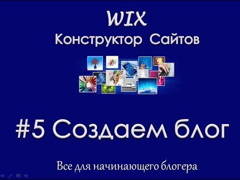 #5 Как создать свой блог на конструкторе WIX