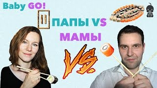 ✪ СУШИ ЧЕЛЛЕНДЖ. Sushi challenge. Угадай суши | Папы vs Мамы